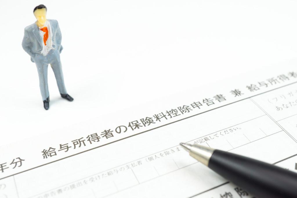 保険を使って節税するには、保険にバランスよく加入すること