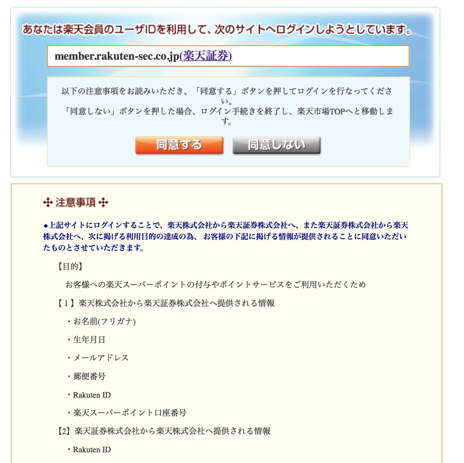 投資信託ポイント投資サービスの申請画面③