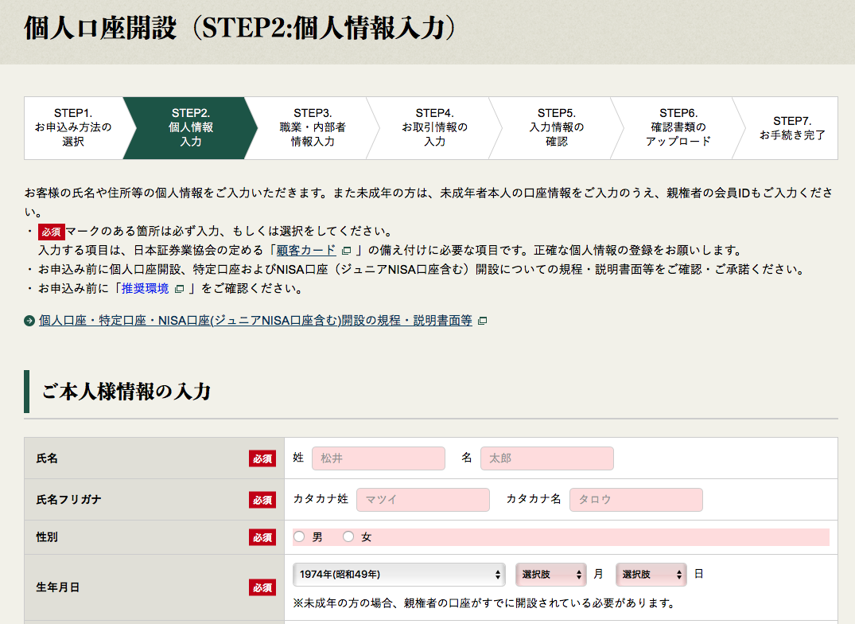 松井証券口座開設画面遷移3