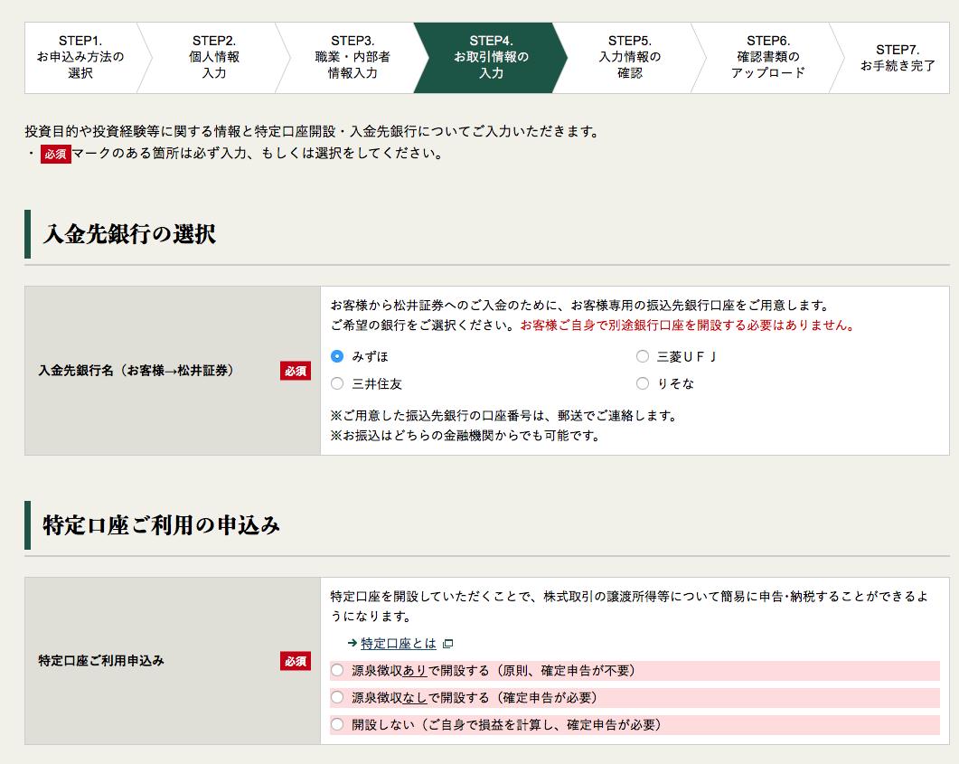 松井証券口座開設画面遷移5