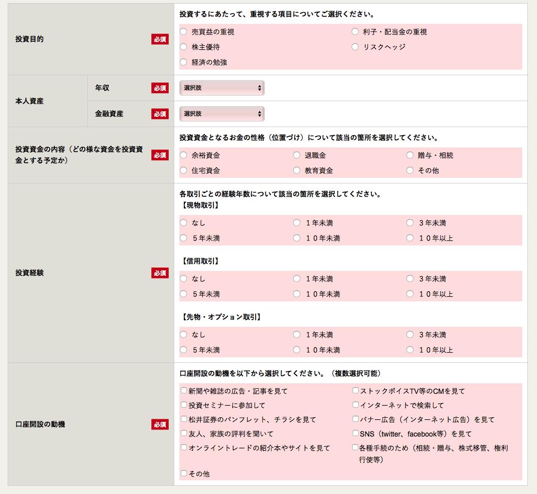 松井証券口座開設画面遷移6