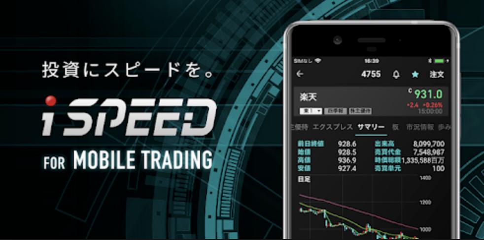 楽天証券のスマホアプリiSPEED