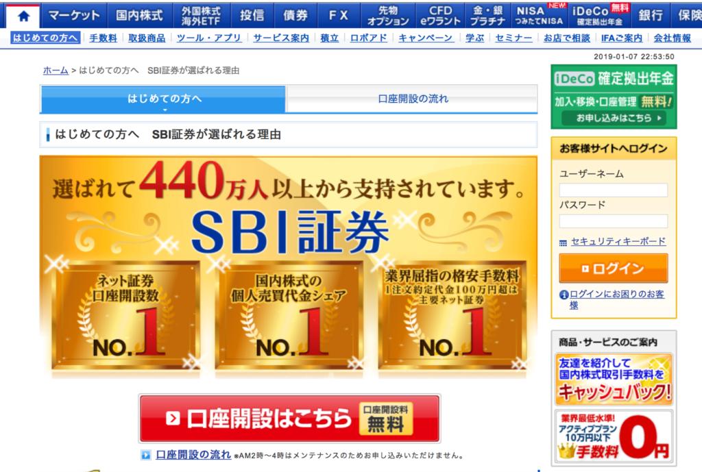 SBI証券の口座開設画面遷移①