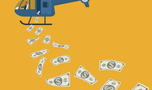 【ヘリコプターマネーとは?】紙幣のバラマキ?その政策概要とその効果をわかりやすく解説