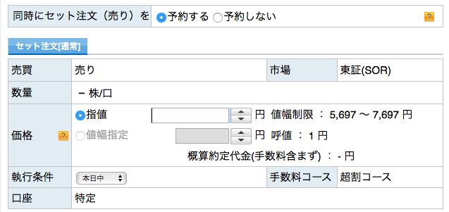 楽天証券のセット注文画面