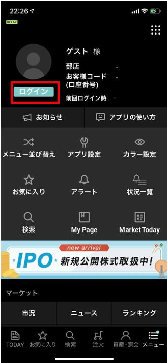 iSPPEDのログイン方法③
