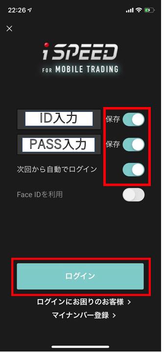 iSPPEDのログイン方法④