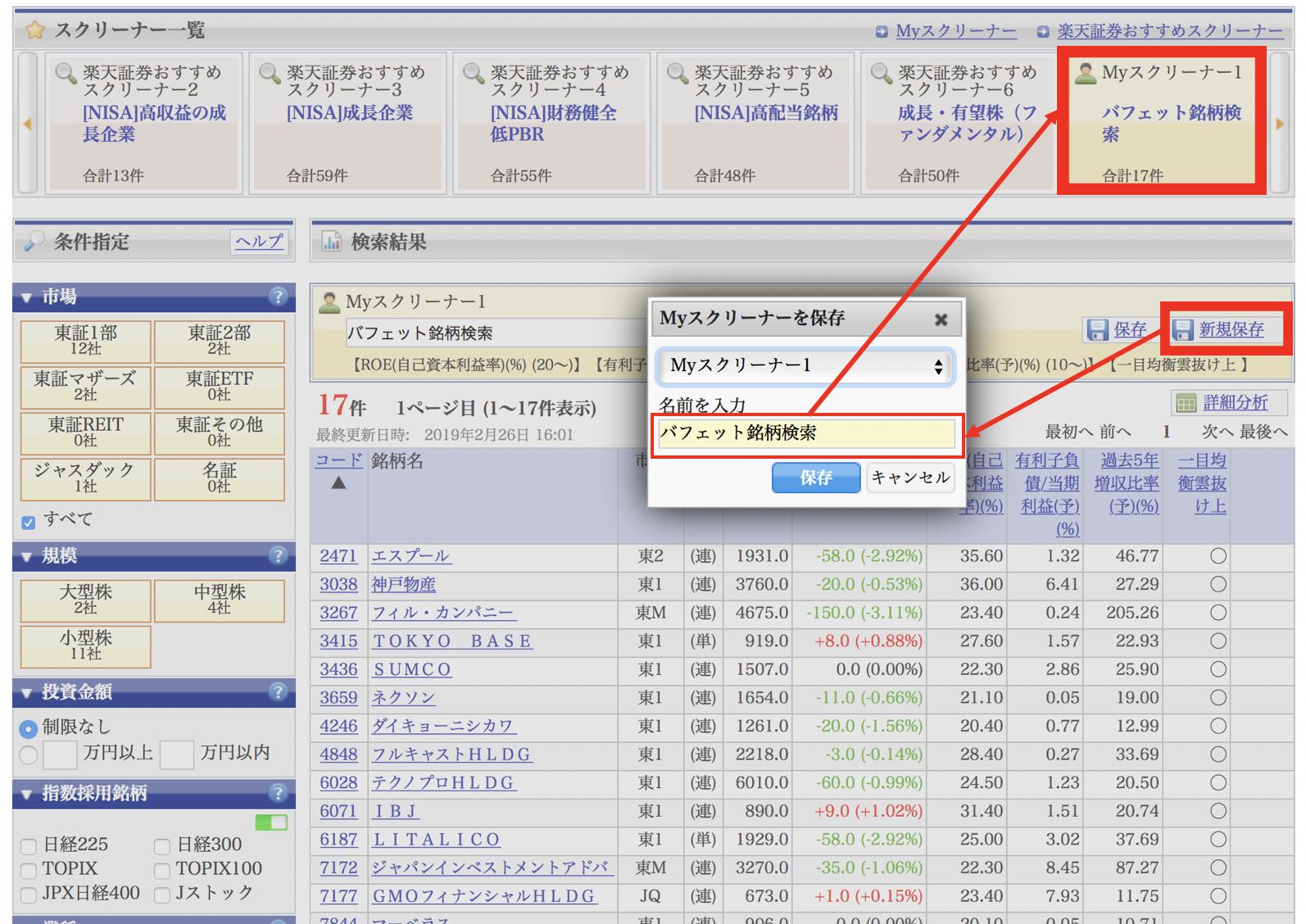 楽天証券スーパースクリーナーの検索条件保存方法