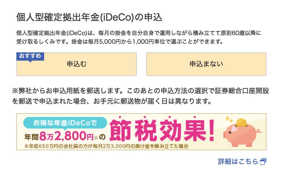 楽天証券でのiDeCoの申し込みの有無