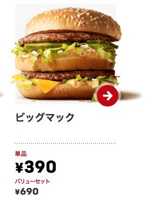 ビッグマックバーガーの値段