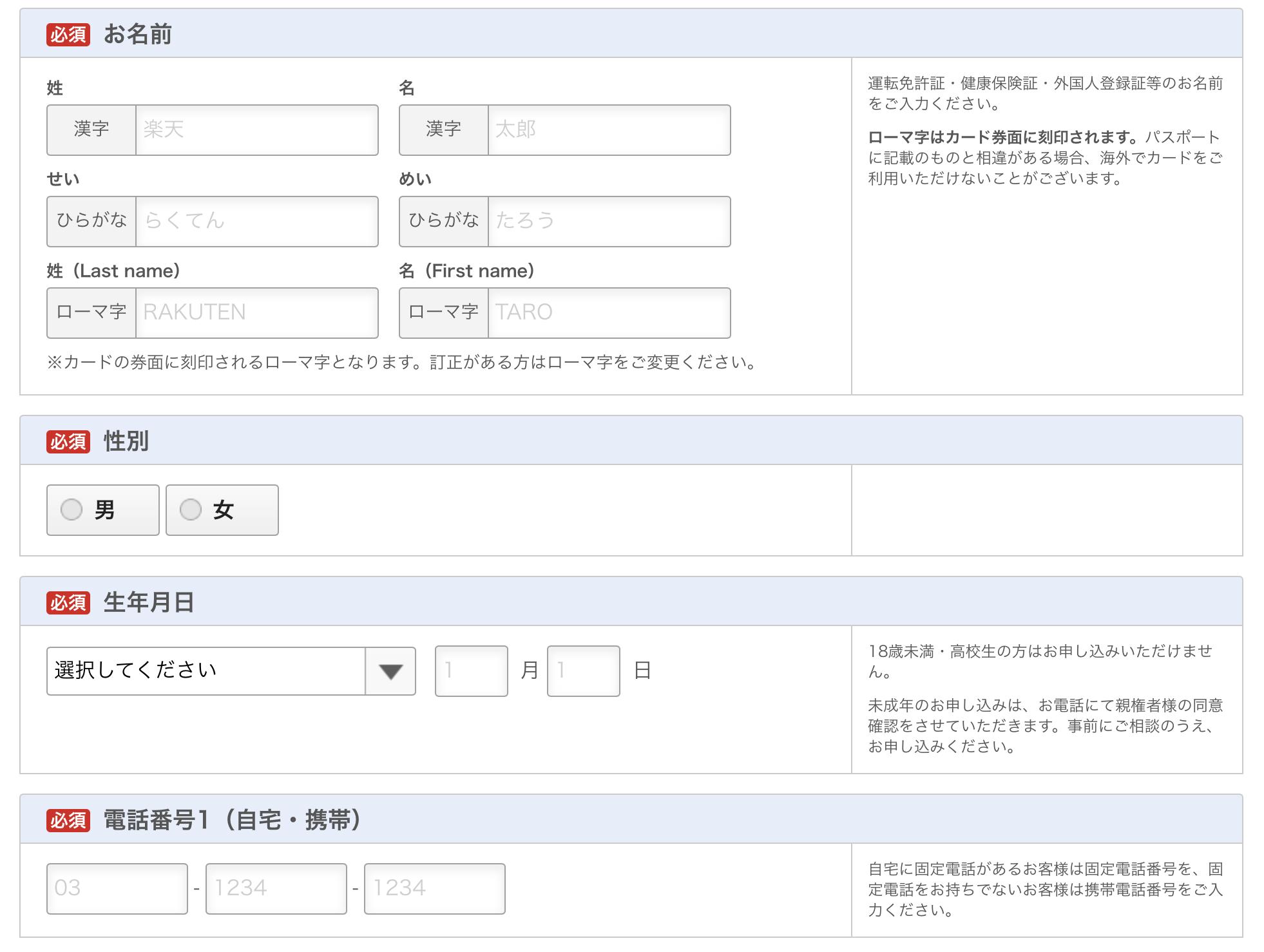 楽天カードの申し込みページ③