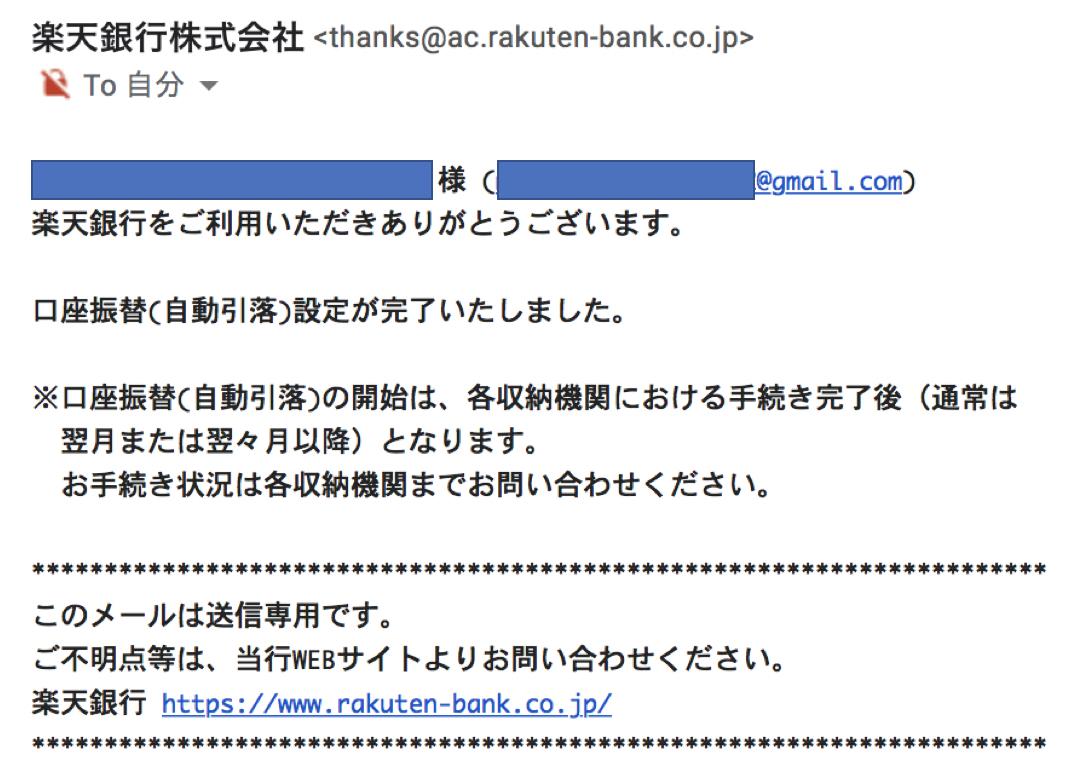 楽天銀行からの自動振替連絡