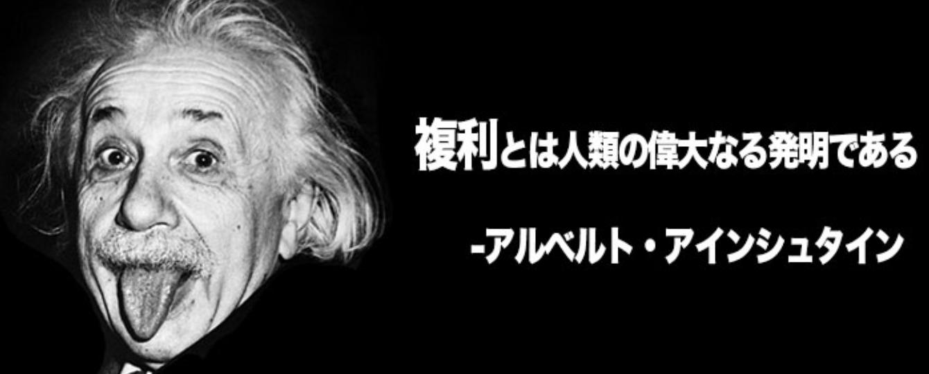 アインシュタインの複利効果