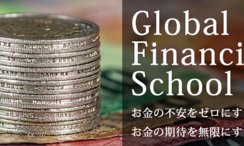 【Global Financial School】GFSの理念を紐解く!なぜ今『お金の学校』が必要なのか?