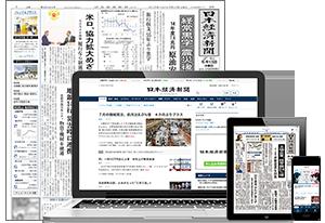 日経電子版「ご購読のお申し込み