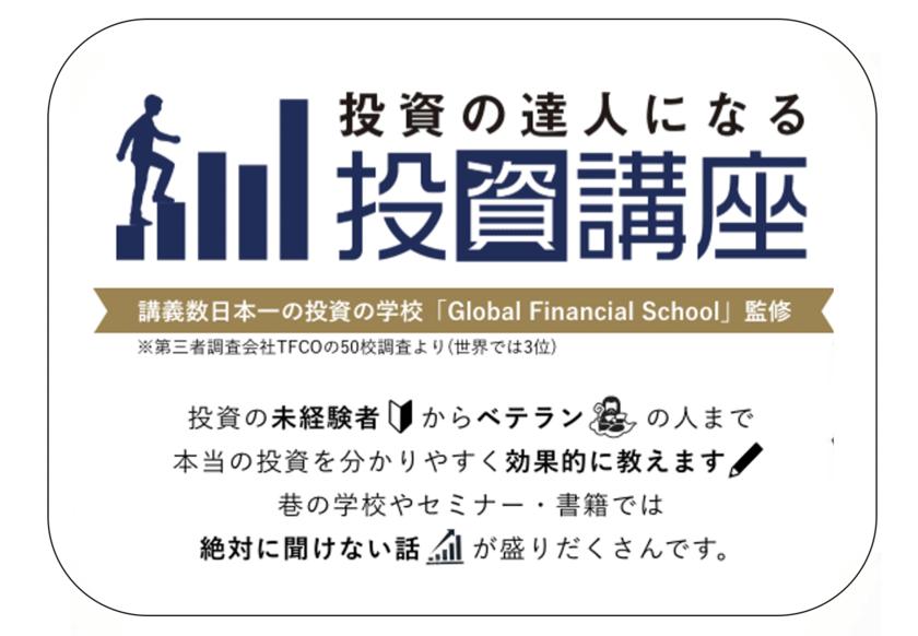 投資の達人になる投資講座