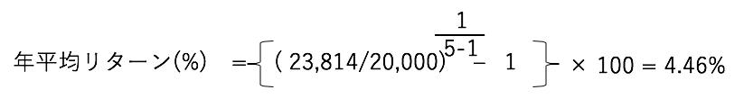 年平均リターンの計算式②