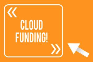 【FUNDINNO】株式投資型クラウドファンディング のパイオニアとして評判の『ファンディーノ』を徹底評価!
