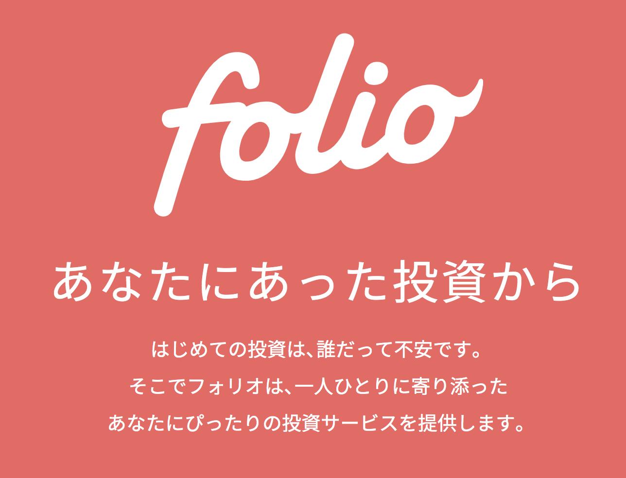 【FOLIO】テーマ投資型ロボアドバイザーとして儲かると評判の『フォリオ』の魅力を徹底評価