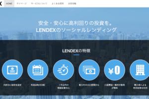 【レンデックス】担保付案件が多く「貸し倒れ」「延滞」実績がゼロと評判の「LENDEX」を徹底評価。