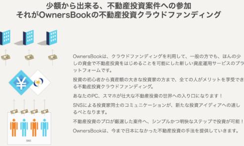 【オーナーズブック】上場企業・不動産のプロ中のプロが運営!低リスクで評判の「OwnersBook」の特徴とメリット・デメリットを徹底解説。
