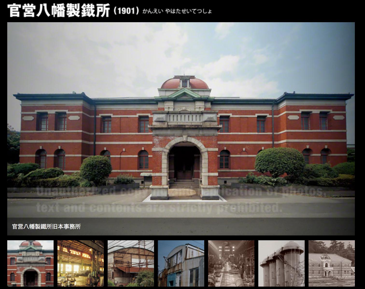 官営八幡製鉄所