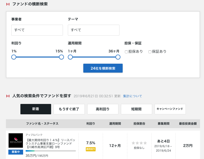 ZUU fundingの検索画面