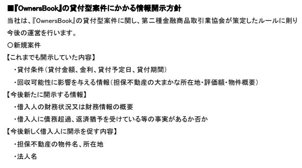 OwnersBookの情報開示方針の変更