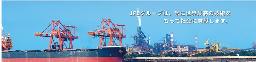 JFEホールディングスの株価