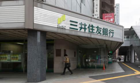 【SMFG】三井住友フィナンシャルグループ(8316)の株価を業績推移と見通しを基に予想!挑戦的な取組みと金利上昇への期待から買い推奨