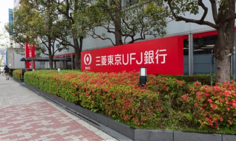 【MUFG】三菱UFJフィナンシャルグループ(8306)の株価を業績推移と見通しを基に予想!短期的な割安感から買い推奨