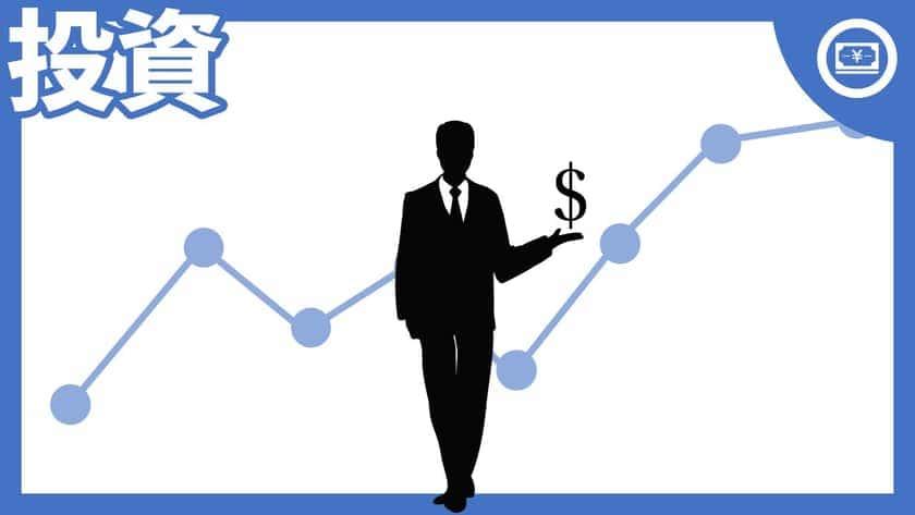 自身の資産を増やすための見識を得る自己投資