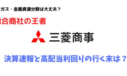 【8058】総合商社の王者『三菱商事』の株価推移を予想する!高配当利回りは持続可能かも検証。