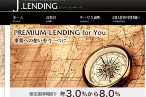 【ジェイ・レンディング】ジャスダック上場企業子会社が運営する「J.LENDING」の特徴やリスクを解説。