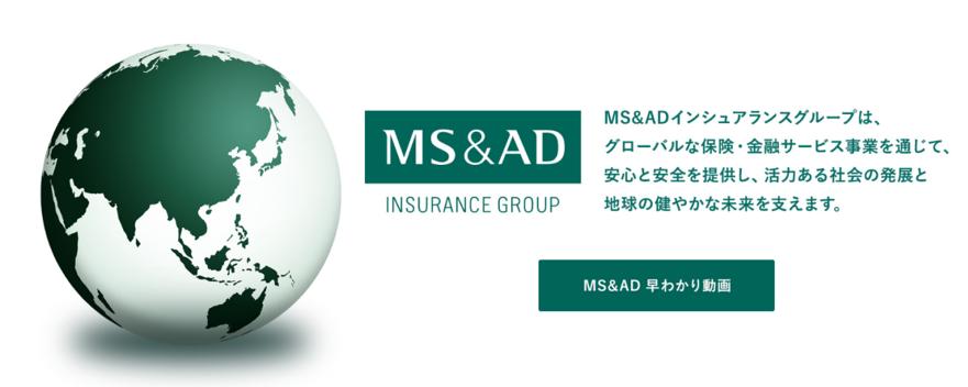 MS&ADインシュアランス グループ ホールディングスHP