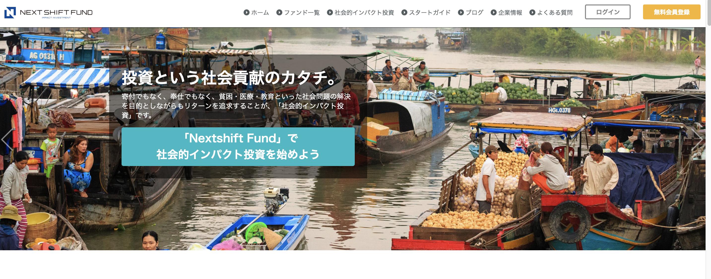 【ネクストシフトファンド】マイクロファイナンスで社会的インパクト投資?評判の「Nextshift Fund」の特徴と利用するメリット・デメリットを解説。