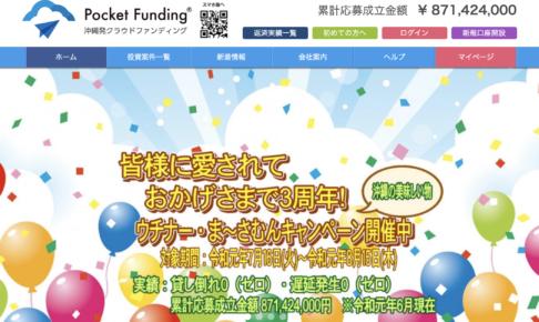 【ポケットファンディング】沖縄の未来への投資?評判の「Pocket Funding」の特徴とメリット・デメリットを解説!