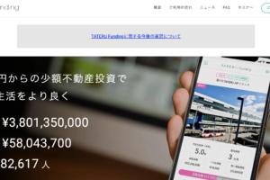 【タテル】資料改ざんの不祥事ニュースで新規ファンド公開停止中!評判の「TATERU Funding」の特徴を解説。