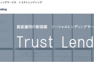 【トラストレンディング】処分勧告2回のエーアイトラストが運営。「Trsut Lending」の特徴を解説。