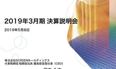 screen 株価