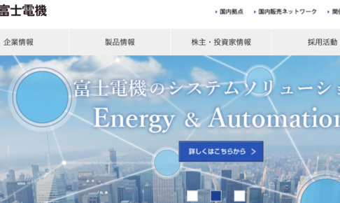 富士電機の株価予想
