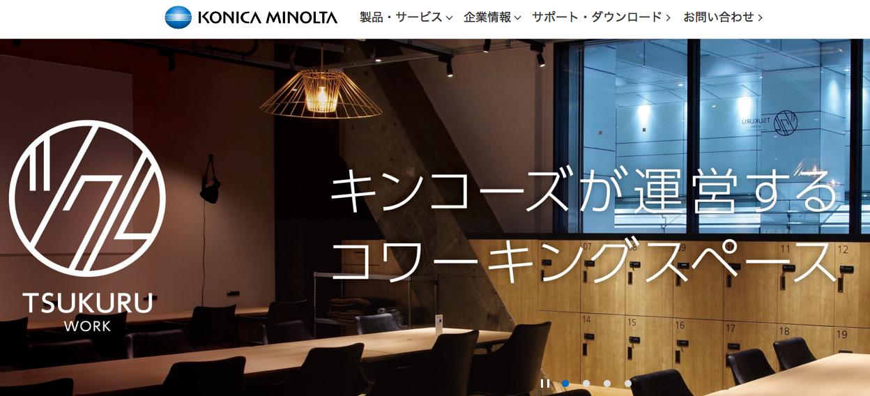 【4902】オフィス事業が主力のグローバル企業コニカミノルタを分析!