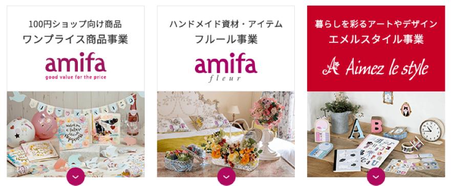 アミファの事業内容