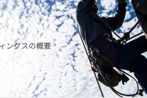 東京電力の株価を予想する