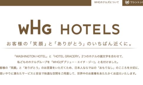 【4691】東証二部中型IPO「ワシントンホテル」の魅力を徹底解剖しちゃいます!