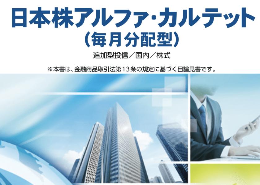 評判の日本株アルファ・カルテットの概要と今後の見通しについて徹底評価!
