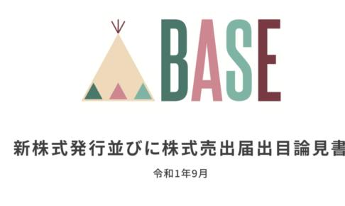 BASEの初値を予想