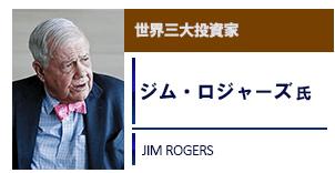 ジムロジャーズ