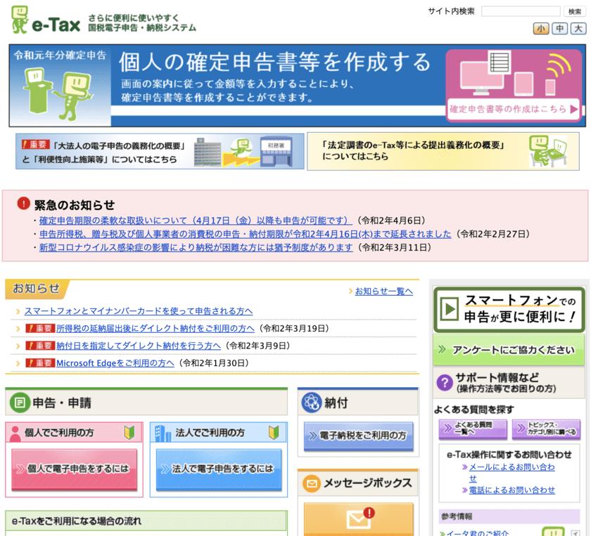 【e-Tax】国税電子申告・納税システム