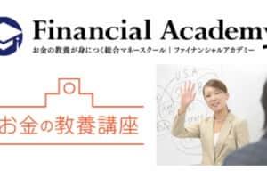 【FA(お金の学校)】「ファイナンシャルアカデミー」を徹底解説!お金の教養を本当に身につけるには?